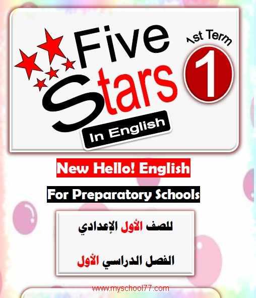 الوحدة الاولى لغة انجليزية للصف الأول الاعدادى المنهج الجديد ترم أول 2020 من كتاب Five Stars