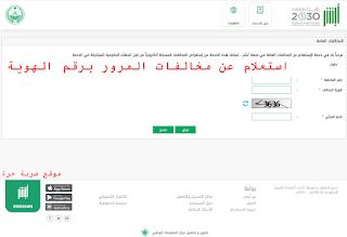 رابط وخطوات استعلام عن مخالفات المرور برقم الهوية السعودية