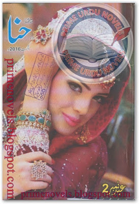 Hina Digest August 2016 Online Reading