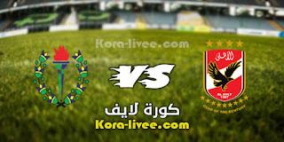 بث مباشر مباراة الأهلي وسموحة يلا كورة مباشر لايف 21-4-2021 الدوري المصري الممتاز