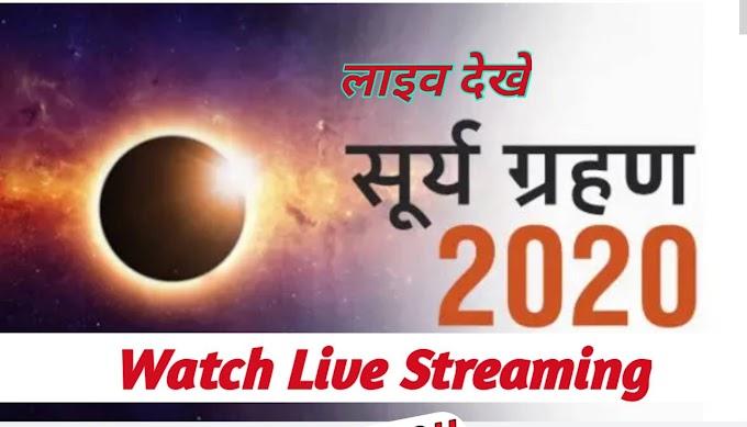 solar eclipse 2020-watvh-live- सूर्य ग्रहण लाइव देखें