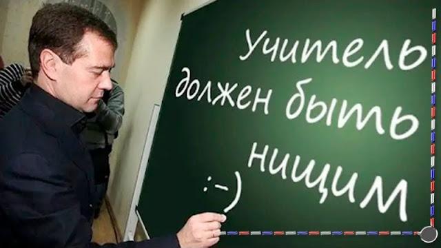 Нищенская старость российских учителей, или Как изменить сценарий жизни педагогов на пенсии