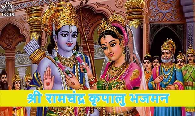 श्री राम चंद्र कृपालु Shri Ram Chandra Kripalu Bhajman Lyrics - Lata Mangeskar