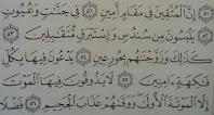طريقة حفظ القرآن من دون تفلت