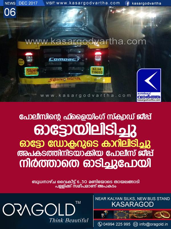 Kerala, kasaragod, Police, Accident, Jeep, Car, Autorikshaw, Thayalangadi, Top-Headlines, Police jeep in accident