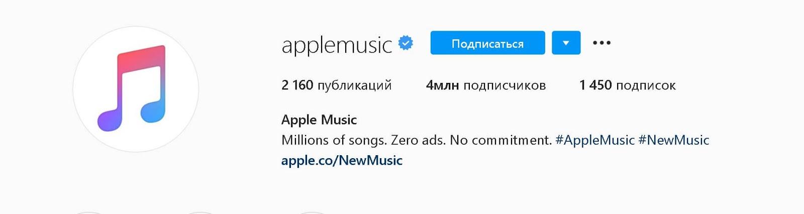 instagram-bio-apple-music