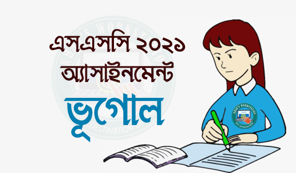 HSC Geography 3rd week Assignment Answer 2021