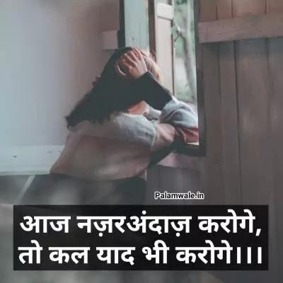 Nazar Andaz Shayari In Hindi