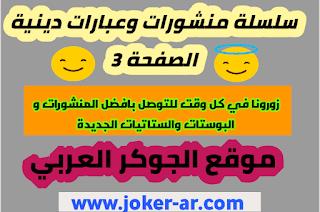 سلسلة منشورات وعبارات اسلامية مكتوبة الصفحة 3 بوستات دينية ستاتيات فيسبوك - موقع الجوكر العربي