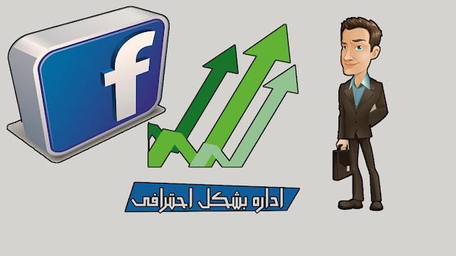 كيفية ادارة صفحة الفيس بوك بشكل احترافى