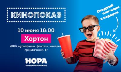 Кинопоказ для детей и их родителей в торгово-развлекательном центре «НОРА»