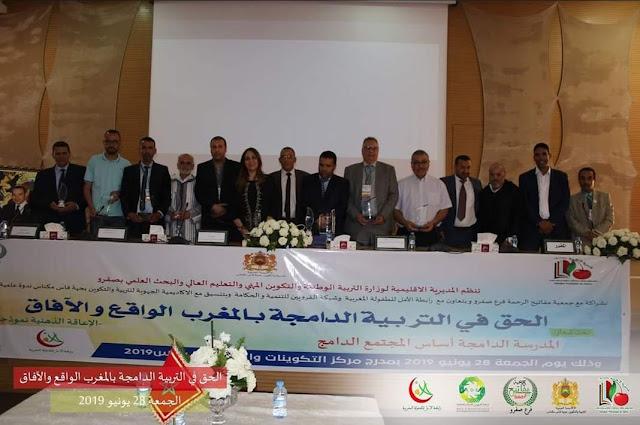 """مديرية صفرو تنظم ندوة علمية حول موضوع: """"الحق في التربية الدامجة بالمغرب: الواقع و الآفاق، الإعاقة الذهنية نموذجا"""""""