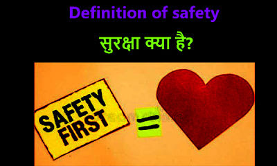 Safety | What is safety | Definition of safety in  Hindi  | सुरक्षा क्या है?