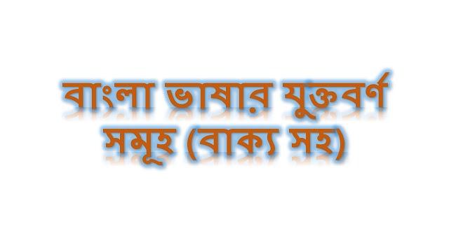 বাংলা ভাষার যুক্তবর্ণ সমূহ (বাক্য সহ)