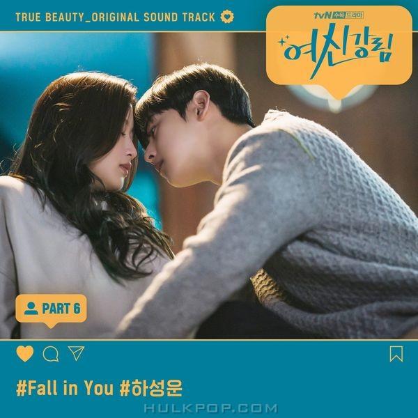 HA SUNG WOON – True Beauty OST Part.6