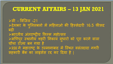 current affairs in hindi,today current affairs in hindi,daily news in hindi,