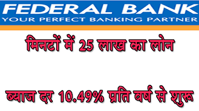 https://onlineloansuvidha.blogspot.com/2021/09/How can I get personal loan from Federal Bank.html