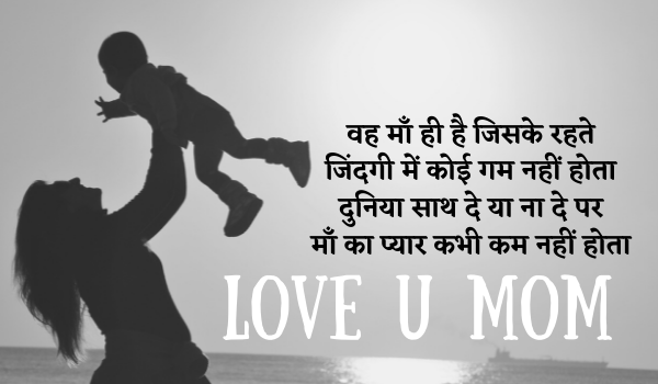 Best Maa Quotes In Hindi