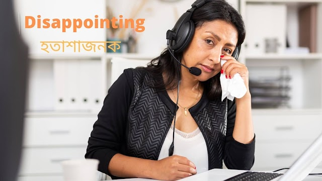 Disappointing Vocabulary - English Word to Bangla Meaning