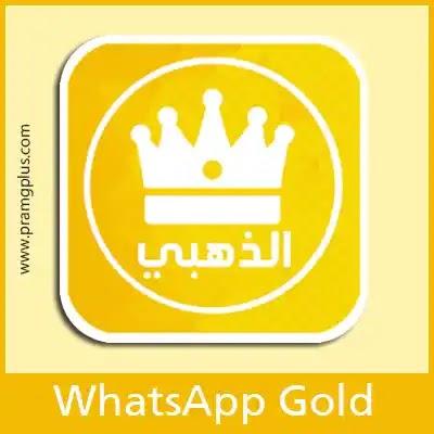 تنزيل الواتس الذهبي WhatsApp Gold 2021