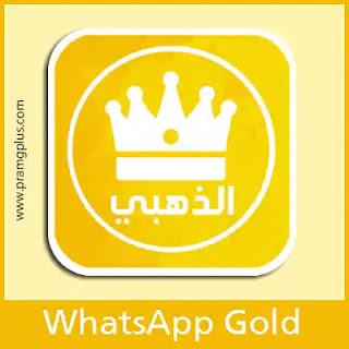 تنزيل الواتس الذهبي WhatsApp Gold 2020