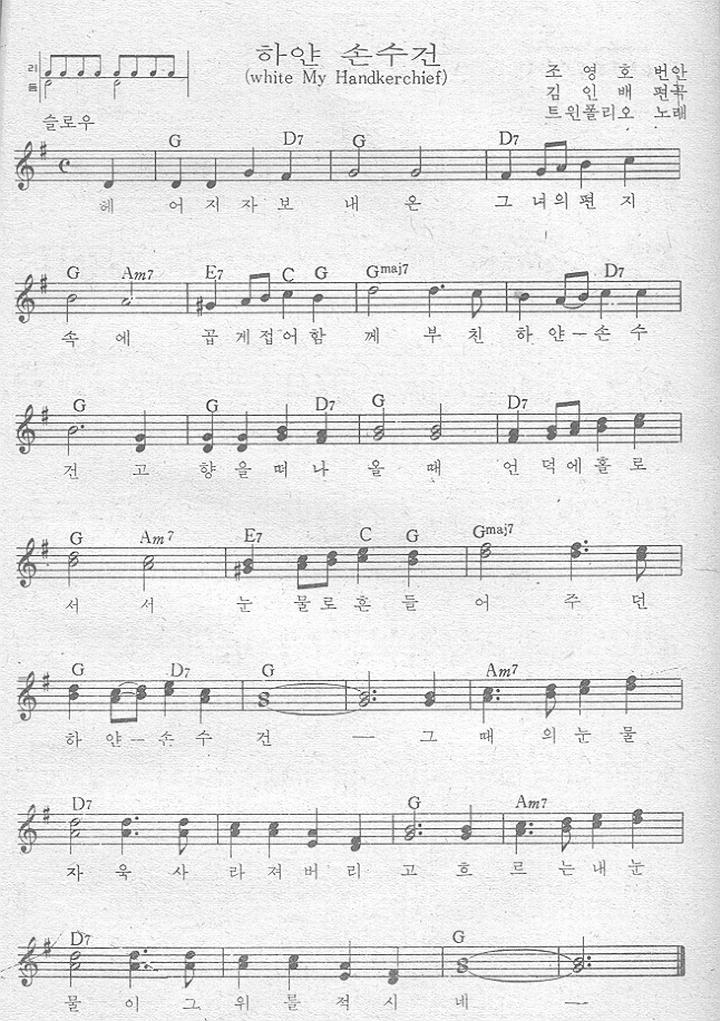트윈폴리오 - 하얀 손수건(1969)