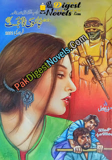 Jasoosi Digest February 2021 Pdf Download