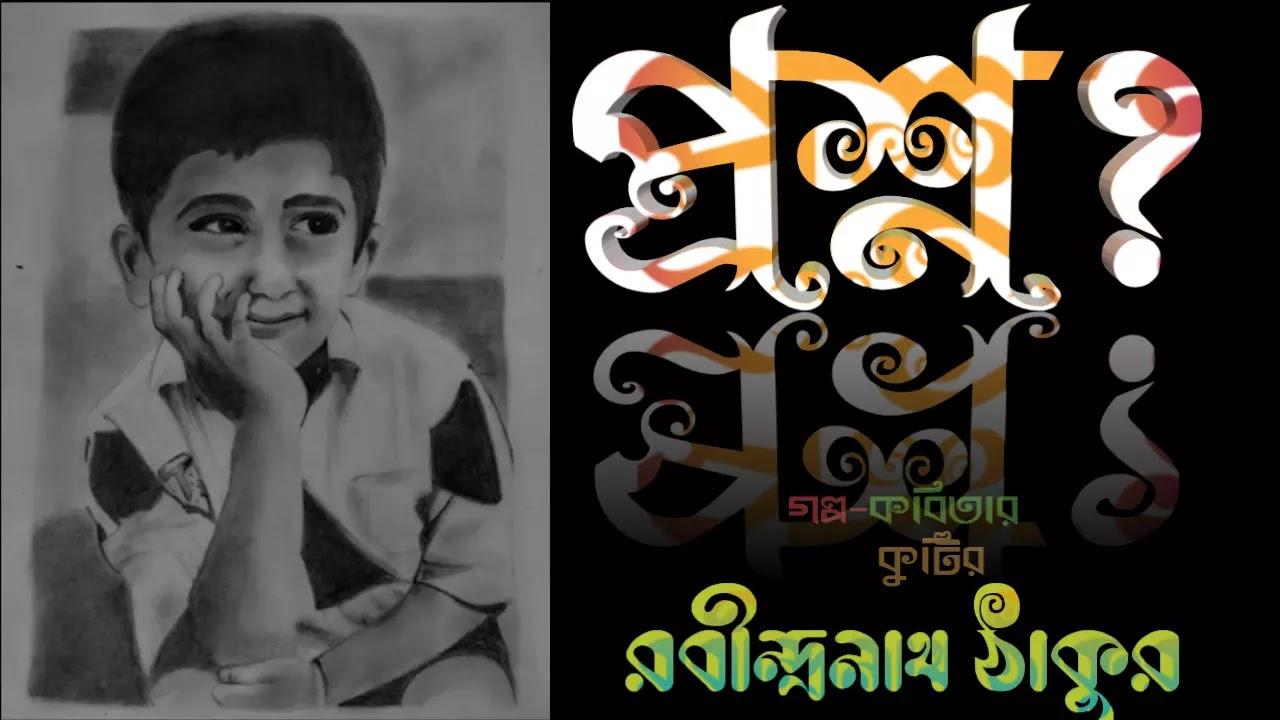 Proshno Kobita by Rabindranath Tagore