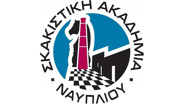 Ξεκινούν οι εγγραφές και τα μαθήματα στην Σκακιστική Ακαδημία Ναυπλίου