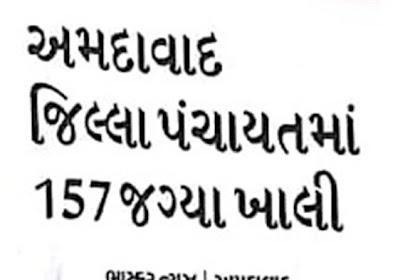 Ahmedabad Jilla Panchayat ma 157 Jagya Khali
