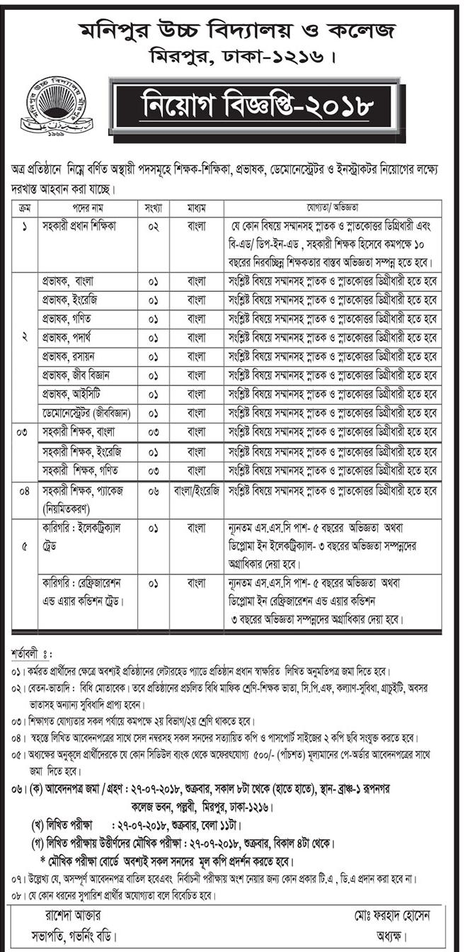 Monipur High School and College Job Circular 2018
