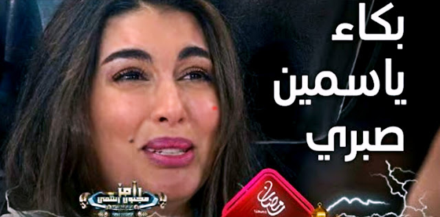 رامز مجنون رسمي حلقة ياسمين صبري - مشاهدة حلقة ياسمين صبري في رامز مجنون رسمي