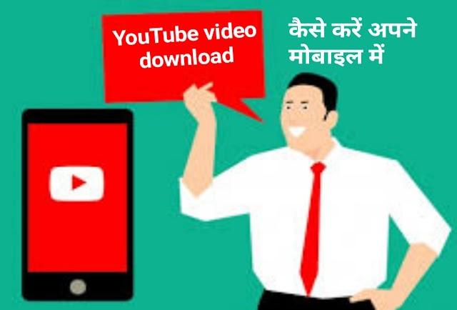 YouTube video download कैसे करे अपने phone में - पूरी जानकारी हिंदी में
