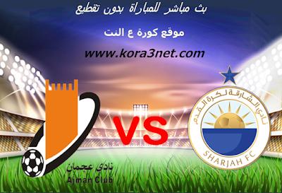 موعد مباراة الشارقة وعجمان اليوم 19-12-2019 دورى الخليج العربى