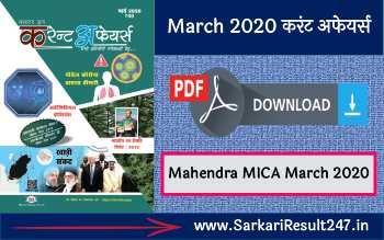 [MICA] Mahendra Guru MICA March 2020 PDF | महेंद्रा गुरु मार्च 2020 करेंट अफेयर्स
