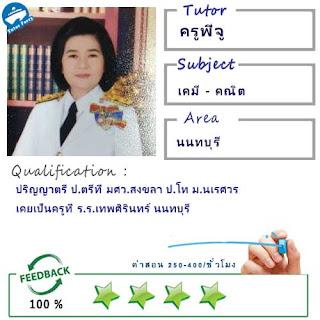 ครูพี่จู (ID : 13443) สอนวิชาเคมี ที่นนทบุรี