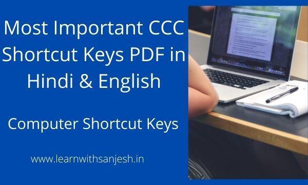 CCC shortcut keys pdf in Hindi, CCC Shortcut keys pdf download, Shortcut keys for CCC Exam in Hindi