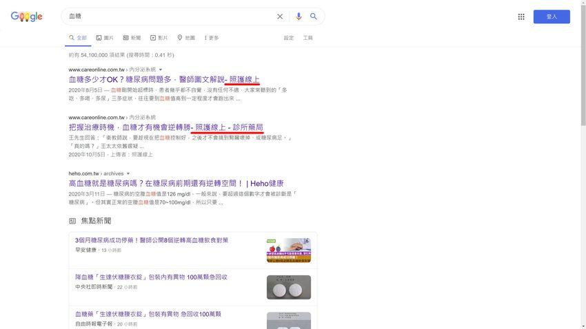 google-search-result-add-brand-name-2.jpg-搜尋結果標題被 Google 安插額外的字串(或品牌名稱)怎麼辦?