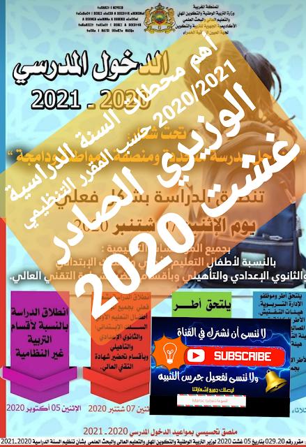 أهم محطات المقرر الوزيري المنظم للسنة الدراسية 2020/2021 وبلاغ توضيحي للوزارة في شأن الدخول المدرسي