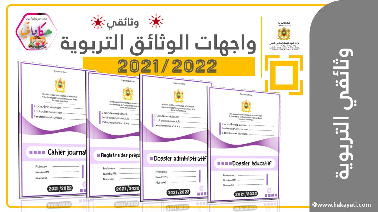 نماذج لواجهات الوثائق التربوية بالفرنسية بحلة مهنية رائعة 2022/2021