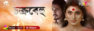 Chakrabehu Assamese Serial Cast, Story, Wiki