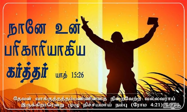 Tamil Promise Card Of The Day | Tamil Christian Wallpapers