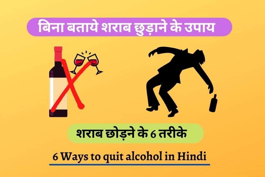 बिना बताए शराब छुड़ाने के उपाय