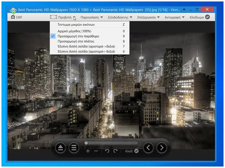 Honeyview : Εφαρμογή προβολής εικόνων  με δυνατότητα προβολής ακόμη και σε συμπιεσμένα αρχεία