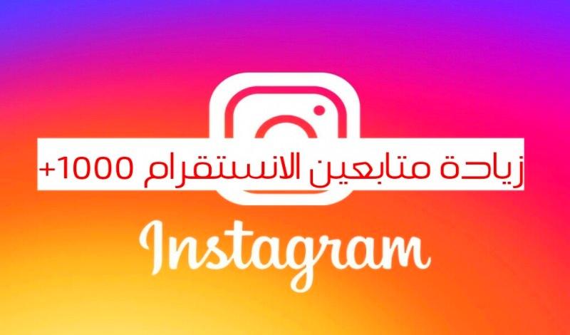 شراء متابعين انستقرام حقيقيين 2020 - قلعة الشروح