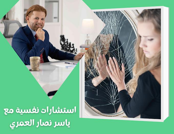 رقم جوّال دكتور نفسي اتصل الآن مركز المعالج ياسر نصار العمري في جدة