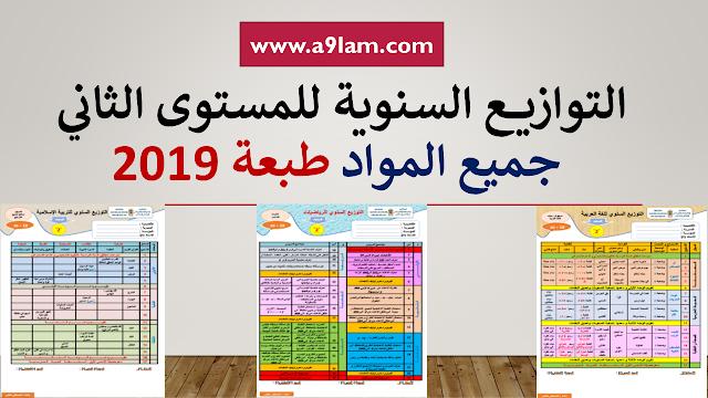التوازيع السنوية للمستوى الثاني جميع المواد - طبعة 2019