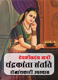 chandrakanta santati book pdf download
