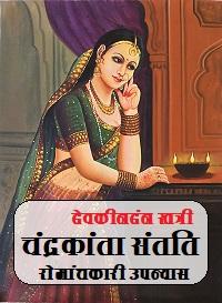chandrakanta santati book pdf download | freehindiebooks.com