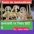 Eassy on Janmashtami (जन्माष्टमी पर निबंध हिंदी में)